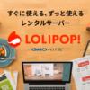 おすすめのレンタルサーバ ロリポップ